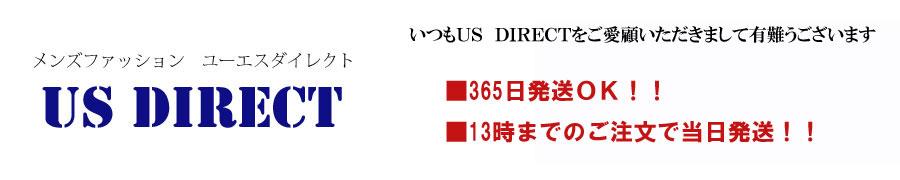 US DIRECT:メンズファッションをメインに販売しています。