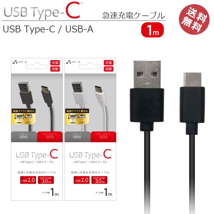 Quick Charge3.0対応 Type-C 両面挿し リバーシブル ケーブル 高品質 Airj Type-Cケーブル 両挿し対応 メーカー在庫限り品 QuickCharge3.0急速充電ケーブル スマートフォン スマホ 充電 UCJ-100 1m 同期 商舗 USBケーブル タイプC 充電ケーブル メール便送料無料