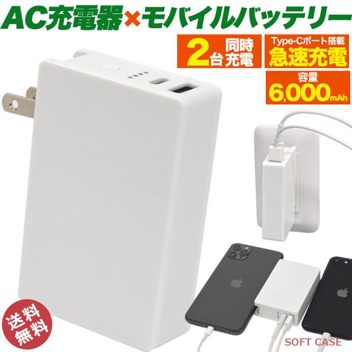 AC-USB充電器としてもモバイルバッテリーとしても使用可能 2in1タイプのAC充電器一体型6000mAhモバイルバッテリー 便利 贈答品 出荷 充電 コンセント 一体型 ACアダプタ モバイルバッテリー AC充電器 6000mAh iPhone12 充電器 電源 アダプタ タイプC SP-ACMB2WH デコ シンプル typeC 通学 無地 通勤 出張 type-C コンパクト 送料無料 ビジネス 軽量 メール便