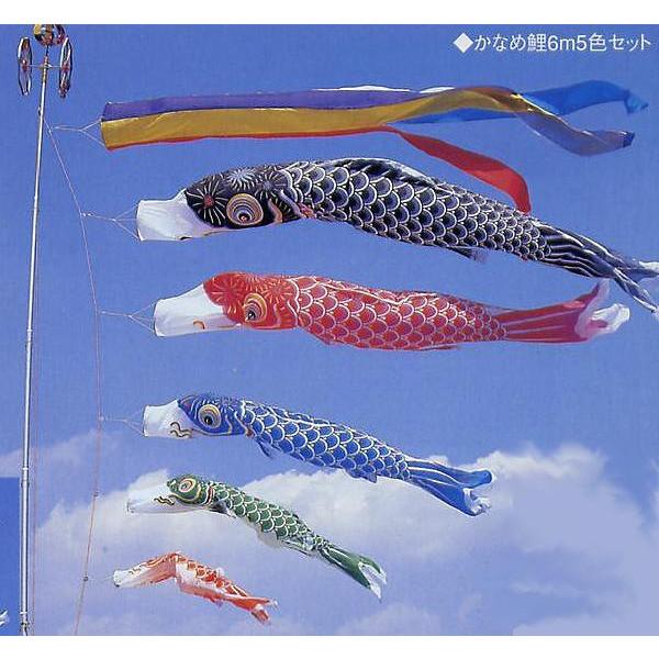 【ポイント10倍★送料無料】鯉のぼりかなめ鯉五色3m 5色セット