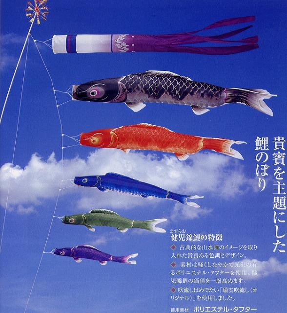 【送料、代引き手数料無料】鯉のぼり健児錦鯉 4M3色