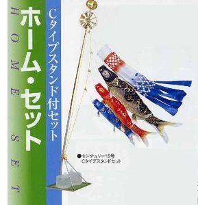 【送料、代引き手数料無料】鯉のぼり鯉のぼりCスタンド付き・ホームセット センチュリー20号