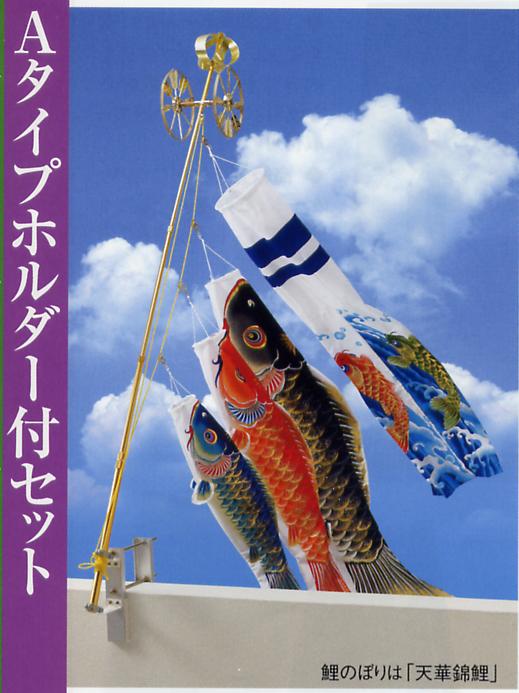 【送料、代引き手数料無料】鯉のぼり天華15号(Aタイプホルダー付き)