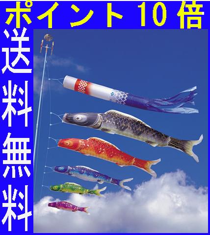 【あすつく】 【★ポイント10倍 5色★送料無料】鯉のぼりセンチュリー3m 5色 オリジナル吹き流付セット, ミハルマチ:734b6221 --- demo.merge-energy.com.my
