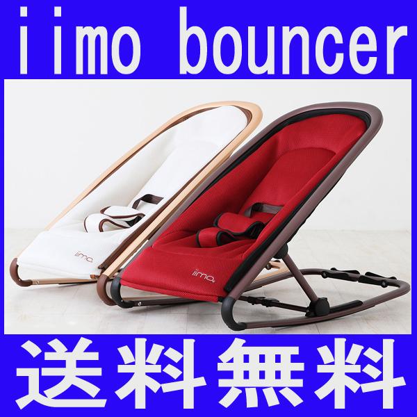iimo bouncer(イーモバウンサー)【m&m正規販売店】