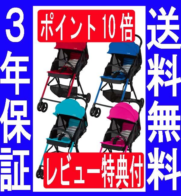 ★3年保証★F2plus AF【エフツープラス AF コンビ combi】