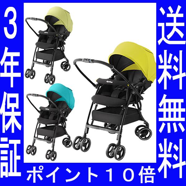 ラクーナエアー【アップリカ正規販売店 A型ベビーカー 両対面式】