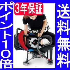 ★3年保証★★F2トラベルSKIT ベビーシート【コンビ combi】