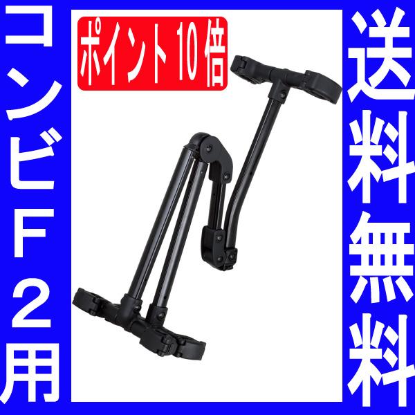 【★送料無料】F2用ジョイント【エフツー コンビ combi】