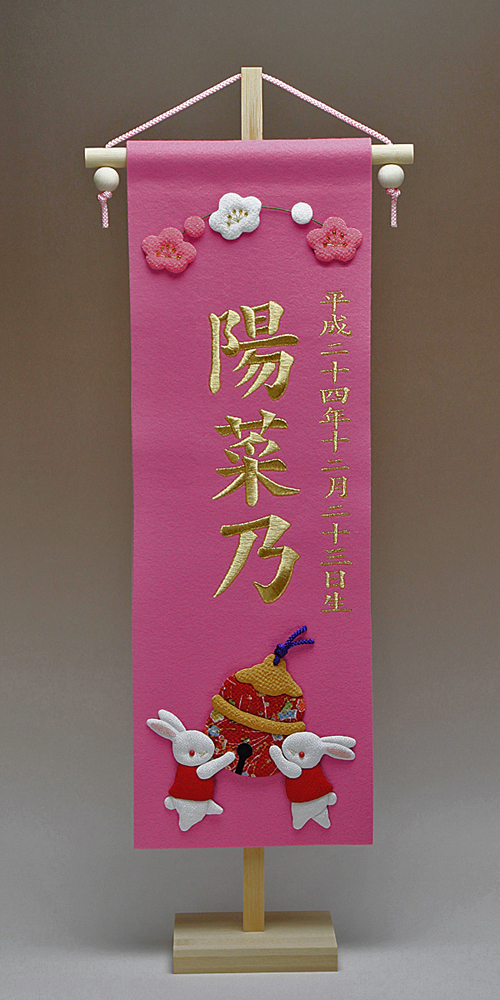 【送料無料】雛人形 招福 名前旗 (中) 刺繍 名入れ無料