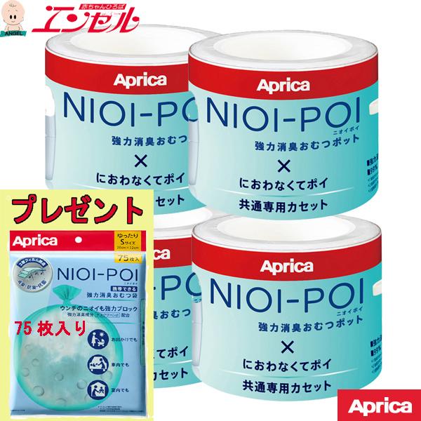 プレゼント付 あす楽対応 送料無料 新作 人気 海外 ニオイポイ×におわなくてポイ共通カセット12個 3個パック×4 アップリカ正規販売店 NIOI-POI Aprica リニューアルにおわなくてポイ 紙おむつ処理ポット おむつ用品 抗菌 におポイ 室内 セーフティーグッズ 消臭