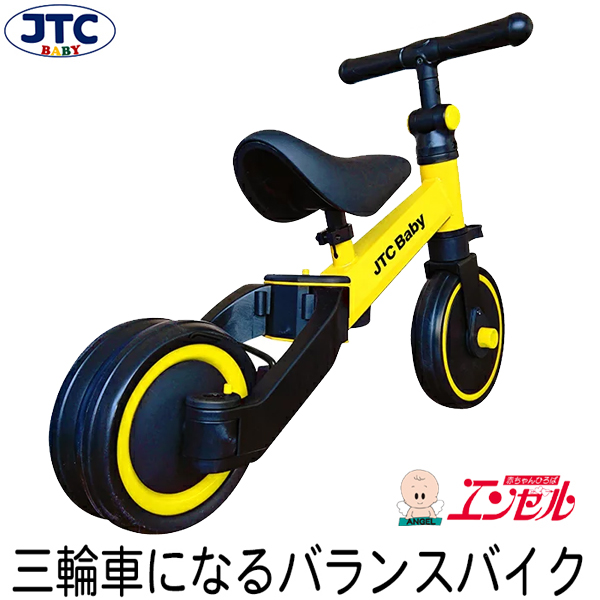 JTC さんばいく(イエロー)【JTC正規販売店 バランスバイク 三輪車 おしゃれ かっこいい シンプル 子供 乗り物 乗用玩具 クリスマス 誕生日 プレゼント 2歳 3歳】