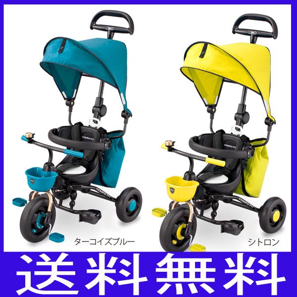 コンポフィット2【アイデス正規販売店 三輪車 舵取り カジ取り 】
