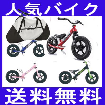 D-Bikeキャリーバック付 ディーバイク キックス V 【D-Bike KIX V ides アイデス バランスバイク 健康 かっこいい 】