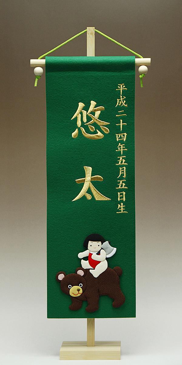 【送料無料】招福名前旗(中) 金太郎元気印 緑 金刺繍