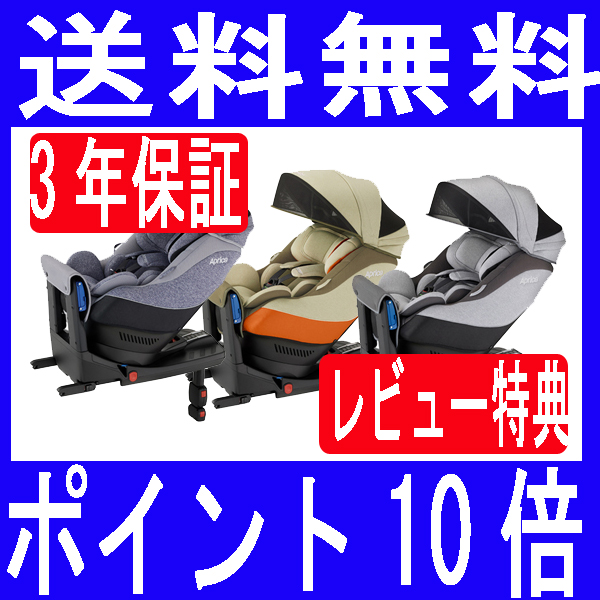 ★3年保証クルリラ プラス【アップリカ正規販売店 チャイルドシート】