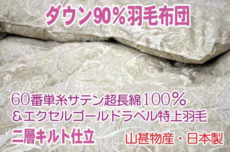 ダウン90%羽毛布団60番単糸超長綿100%二層WキルトSL150cmx210cmS8843柄お任せ山甚物産日本製送料無料attaka
