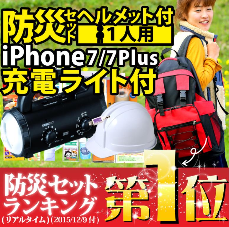 """ヘルメット付防災セットR""""iPhone充電対応ライト装備 1人用"""