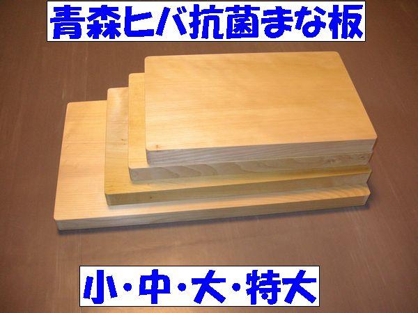まな板(特大) 約260×500×30mm