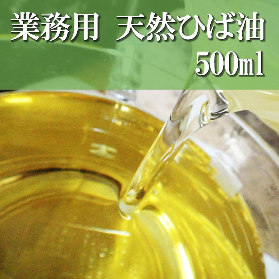 天然ひば油 500ml