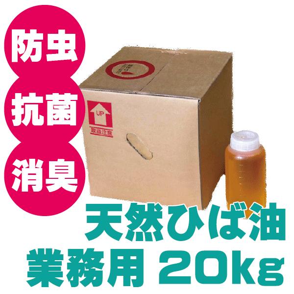 天然ひば油 業務用 20kg
