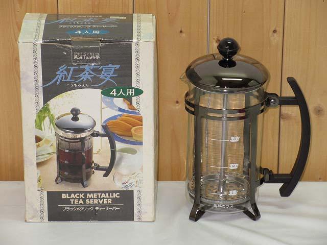 【中古】 紅茶宴 ティーサーバー 4人用<BR>     耐熱ガラス 熱湯用 760cc<BR>     150度 紅茶用品 ブラックメタリック