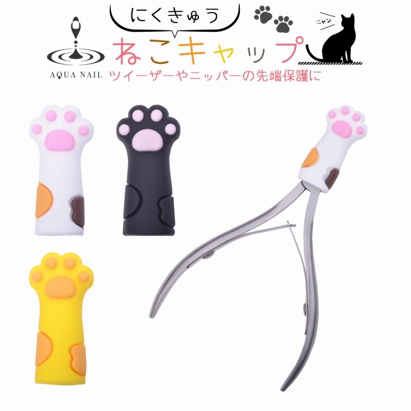 ジェルネイル ニッパーキャップ 人気商品 シリコンキャップ OUTLET SALE 猫キャップ