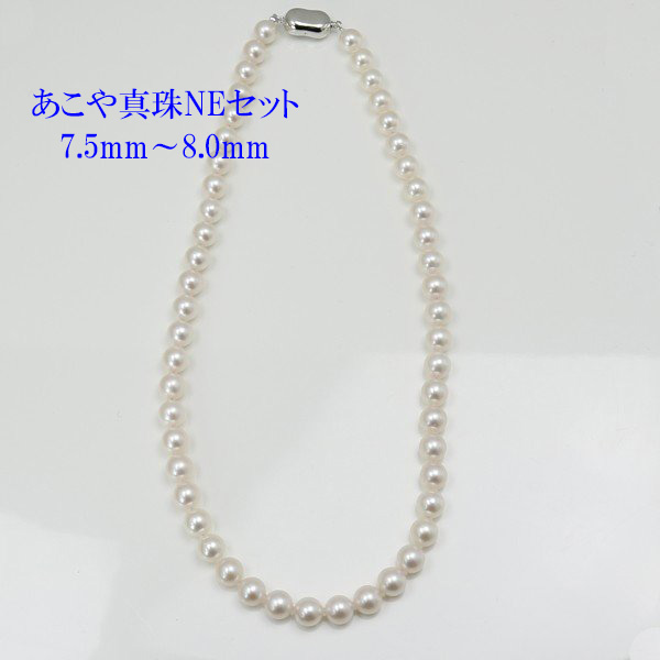 真珠 パール ネックレス あこや真珠 パール ネックレス 7.5mm-8mm ホワイトピンクカラー イヤリングかピアス セット シルバー アコヤ本真珠