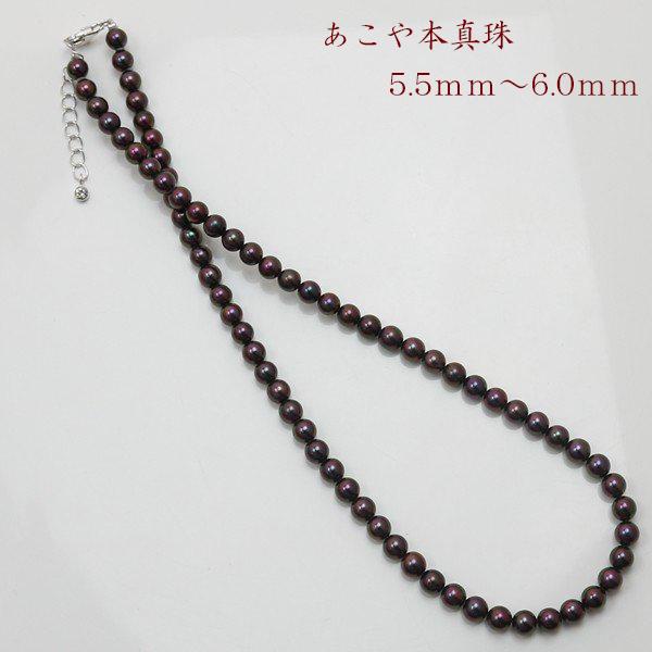 真珠 ネックレス アコヤ本真珠 5.5mm-6mm 黒真珠 ブラックカラー ブラックパール ネックレス 送料無料 パール 真珠 ムーンストーン