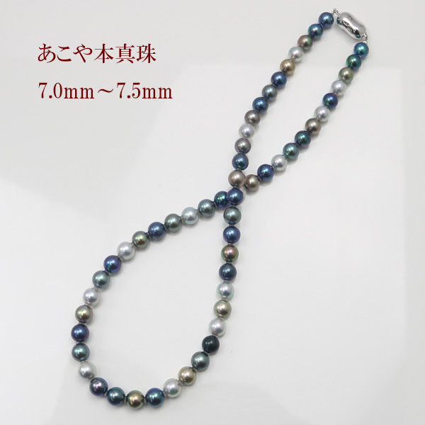 真珠 パール ネックレス あこや真珠 パール ネックレス 7mm-7.5mm マルチカラー シルバー 黒真珠 ブラックパール デザイン アコヤ本真珠 カジュアル