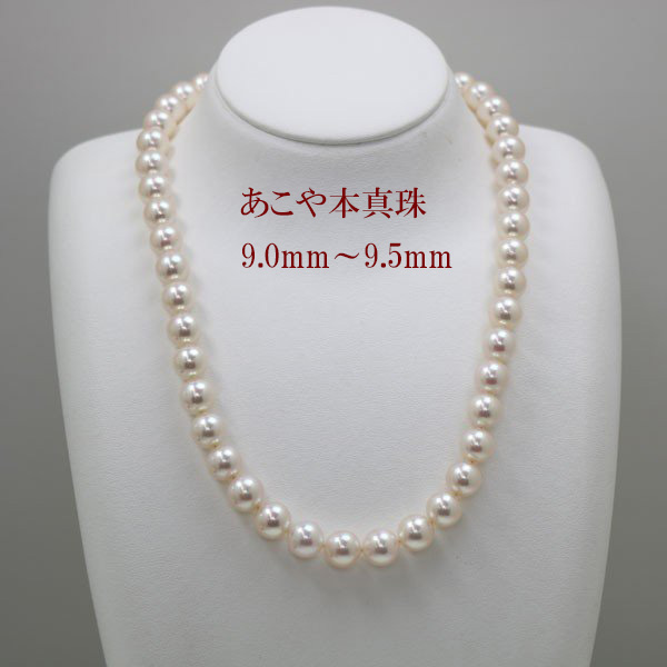 真珠 パール ネックレス あこや真珠 パールネックレス 9mm-9.5mm ホワイトピンクカラー シルバー アコヤ本真珠 冠婚葬祭フォーマル