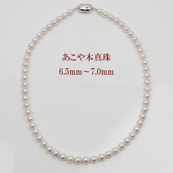 真珠 パール ネックレス あこや真珠 パールネックレス 6.5mm-7mm ホワイトピンクカラー シルバー アコヤ本真珠 カジュアル