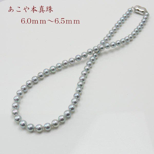 真珠 パール ネックレス あこや真珠 ネックレス アコヤ真珠 本真珠 6mm~6.5mm グレーカラー パール 真珠 ムーンストーン