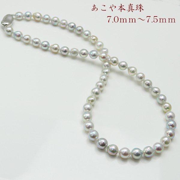 真珠 パール ネックレス あこや真珠 パールネックレス 7mm-7.5mm ナチュラル マルチカラー アコヤ本真珠 バロックパール カジュアル