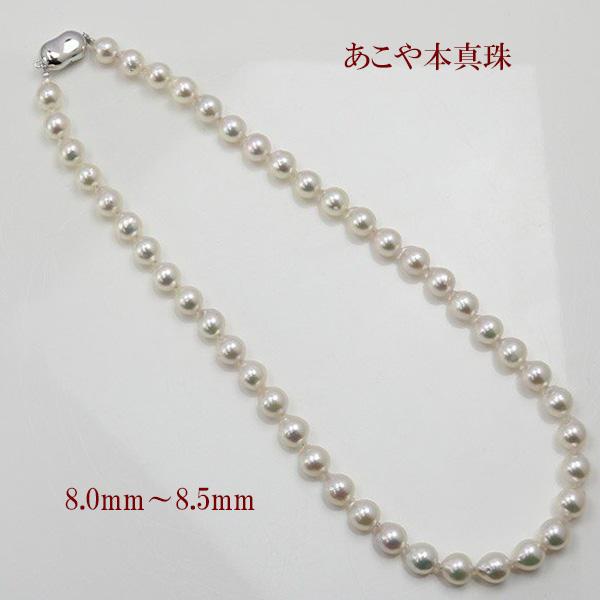 真珠 パール ネックレス あこや真珠 パール ネックレス 8mm-8.5mm 大粒 大珠 バロックパール ホワイトカラー アコヤ本真珠 シルバー