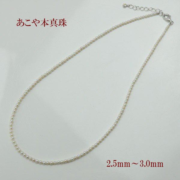 真珠 パール ネックレス あこや真珠 パールネックレス 2.5mm-3mm ベビーパール ホワイトカラー シルバー アコヤ本真珠 人気 カジュアル