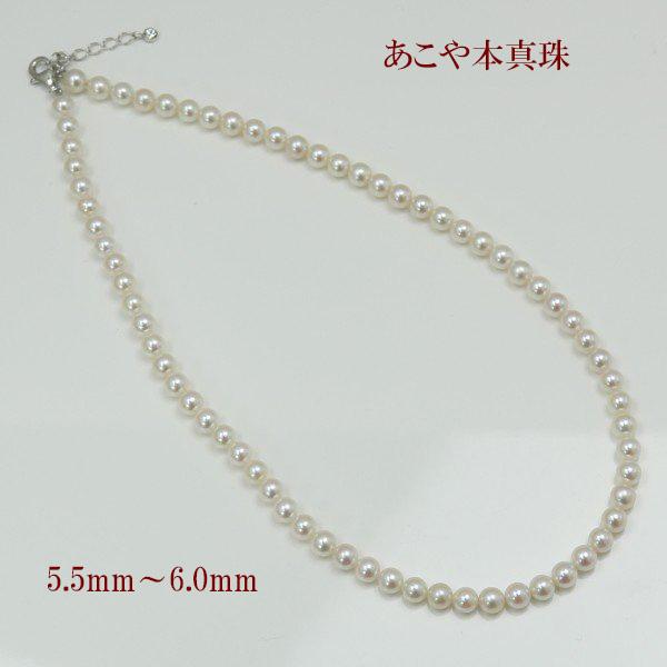 真珠 パール ネックレス あこや真珠 パールネック 5.5mm-6mm ホワイトピンクカラー シルバー アコヤ本真珠 カジュアル