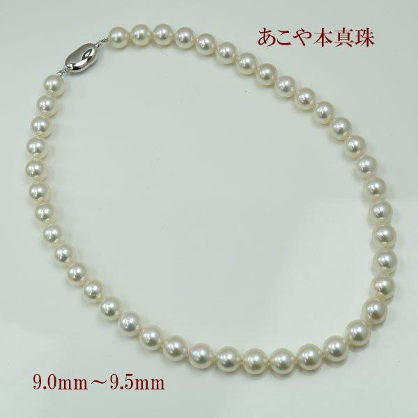 真珠 パール ネックレス あこや真珠 パールネックレス 9mm-9.5mm 大珠 大粒 ホワイトカラー シルバー アコヤ真珠 冠婚葬祭 フォーマル