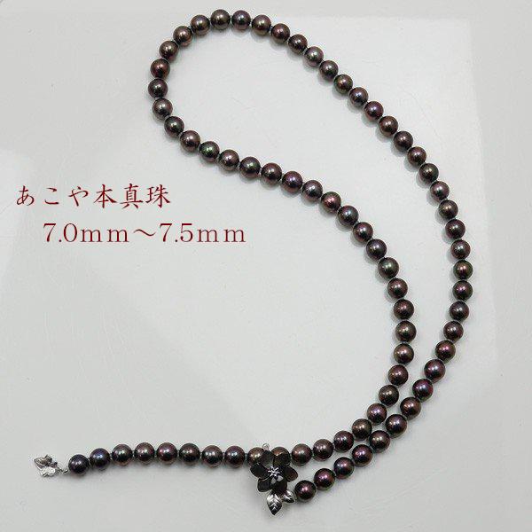 真珠 パール ロング ネックレス あこや真珠 ロング パール ネックレス 7mm-7.5mm 黒真珠 ブラックパール ブラックカラー マグピタ カジュアル