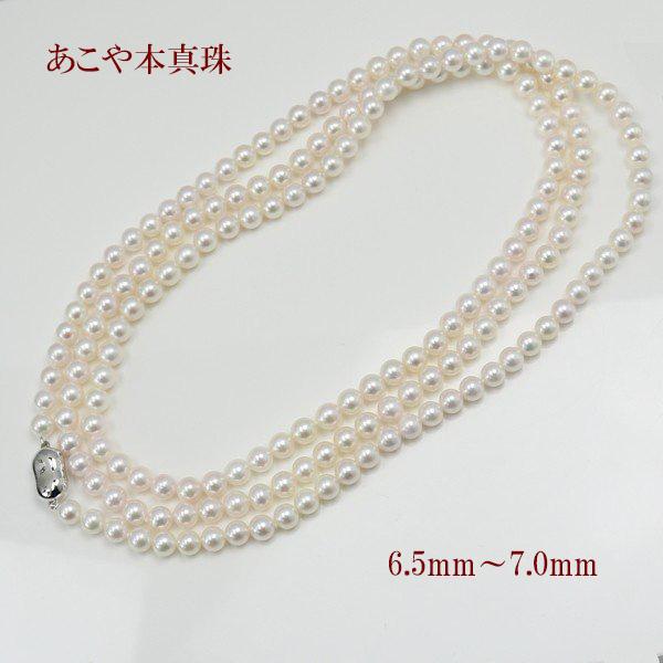 真珠 パール ネックレス あこや真珠 パール ロング ネックレス 6.5mm-7mm 120cm シルバー ホワイトピンクパール ホワイトピンクカラー