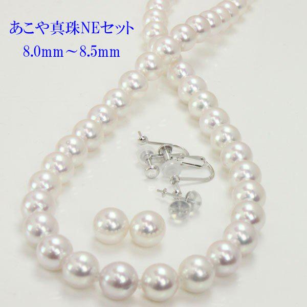 真珠 パール ネックレス セット あこや真珠 パールネックレス 8mm-8.5mm 2点セット ホワイトカラー シルバー アコヤ本真珠 フォーマル 冠婚葬祭