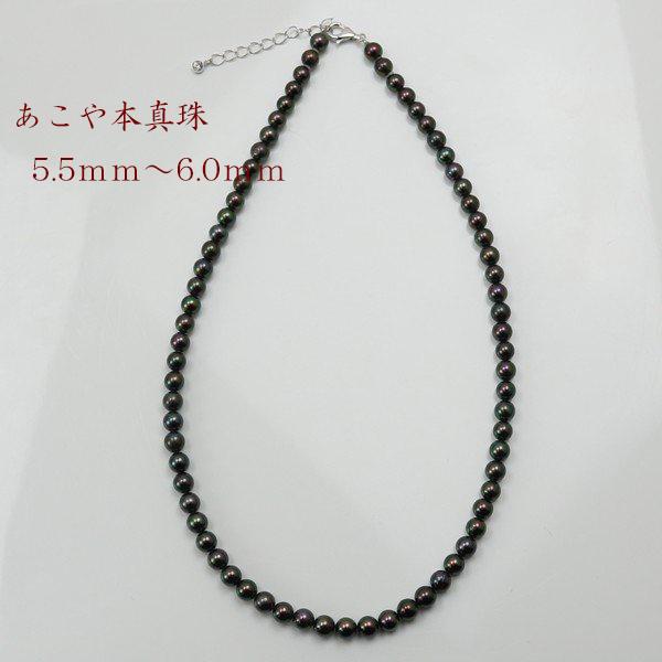 真珠 パール ネックレス あこや真珠 5.5mm-6mm ブラックパール 黒真珠 パールネックレス