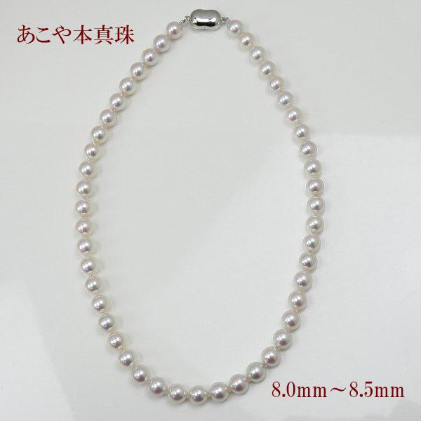 真珠 パール ネックレス あこや真珠 8mm-8.5mm ホワイトピンクカラー