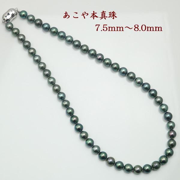 あこや真珠 パール ネックレス 7.5mm-8mm 黒真珠 ブラックパール ブラックカラー シルバー アコヤ本真珠 冠婚葬祭 葬儀 葬式 法事