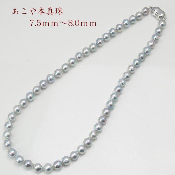真珠 パール ネックレス あこや真珠 パールネックレス アコヤ本真珠 7.5mm-8mm ナチュラル ブルー~グレーカラー バロックパール カジュアル