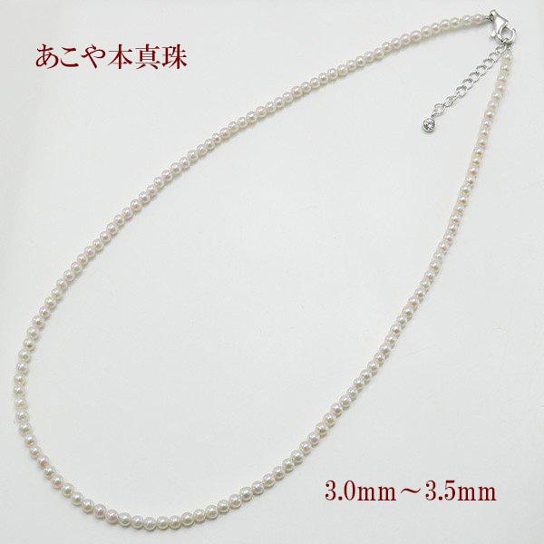 真珠 パール ネックレス あこや真珠 パールネックレス 3mm-3.5mm ベビーパール ホワイトピンクカラー シルバー アコヤ本真珠 カジュアル