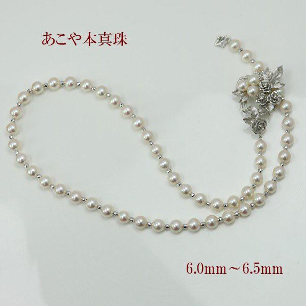 真珠 パール ロング ネックレス あこや真珠 ロング パール ネックレス 6.0mm-6.5mm ホワイトピンクカラー シルバー マグピタ デザイン アコヤ本真珠 カジュアル