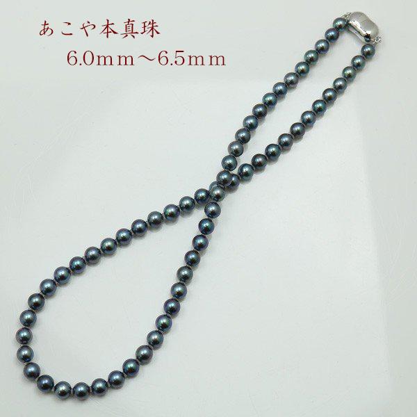 真珠 パール ネックレス あこや真珠 パールネックレス アコヤ本真珠 6mm-6.5mm 黒真珠 ブラックパール ブラックカラー