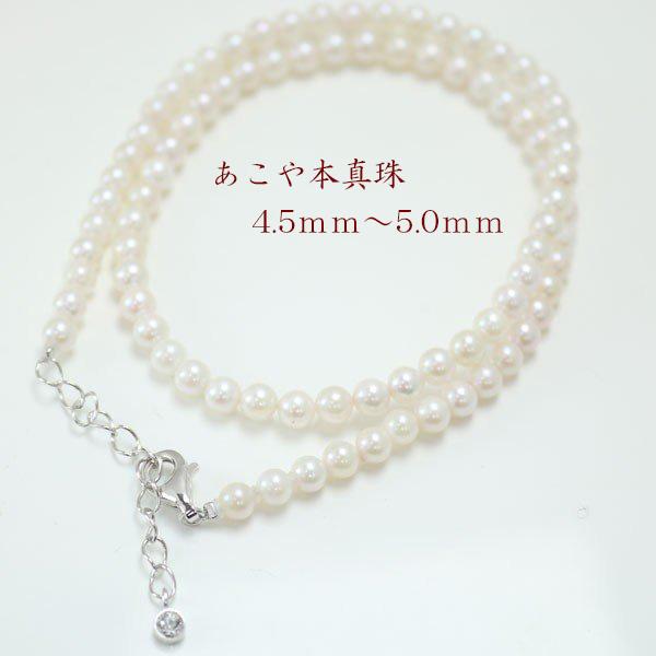 真珠 パール ネックレス あこや真珠 パールネックレス アコヤ本真珠 4.5mm-5mm ホワイトカラー ベビーパール カジュアル 人気 安い