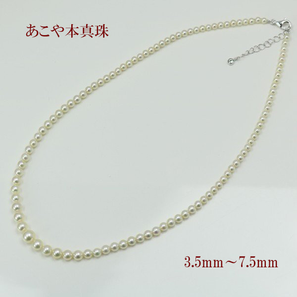 真珠 パール ネックレス あこや真珠 パール ネックレス アコヤ本真珠 3.5mm-7.5mm グラデーション クリームピンクカラー カジュアル 人気 安い